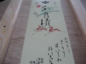 narazuke-1.JPG